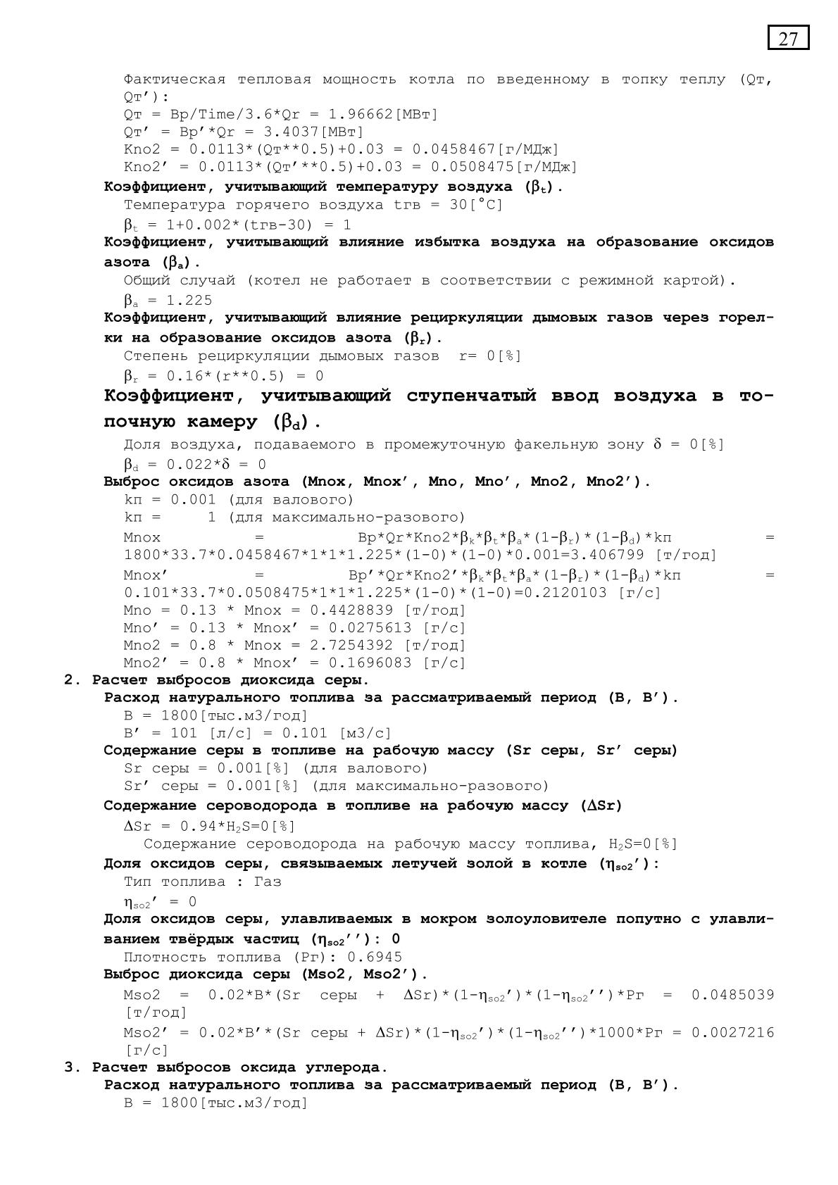 ООС (2)