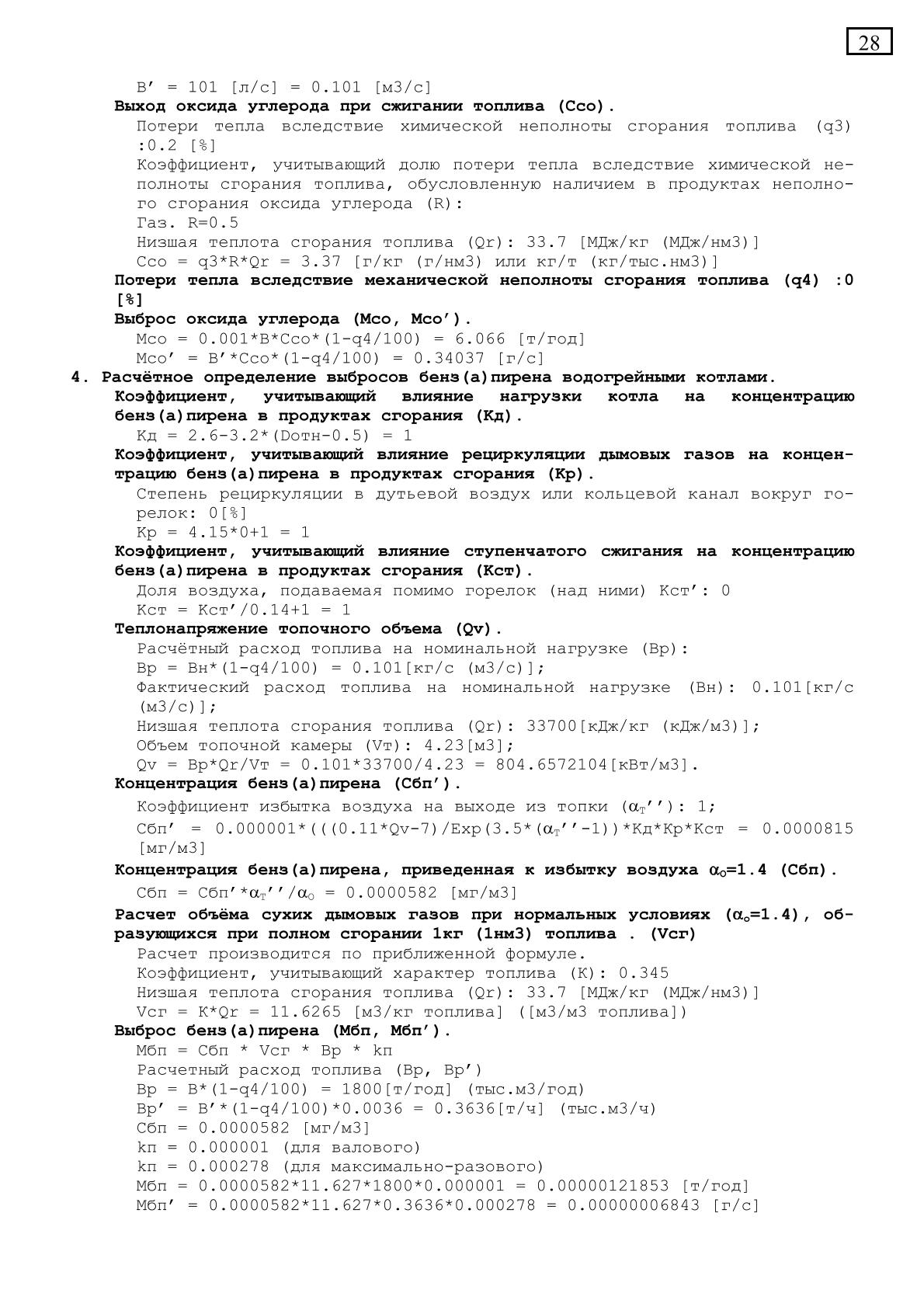 ООС (3)