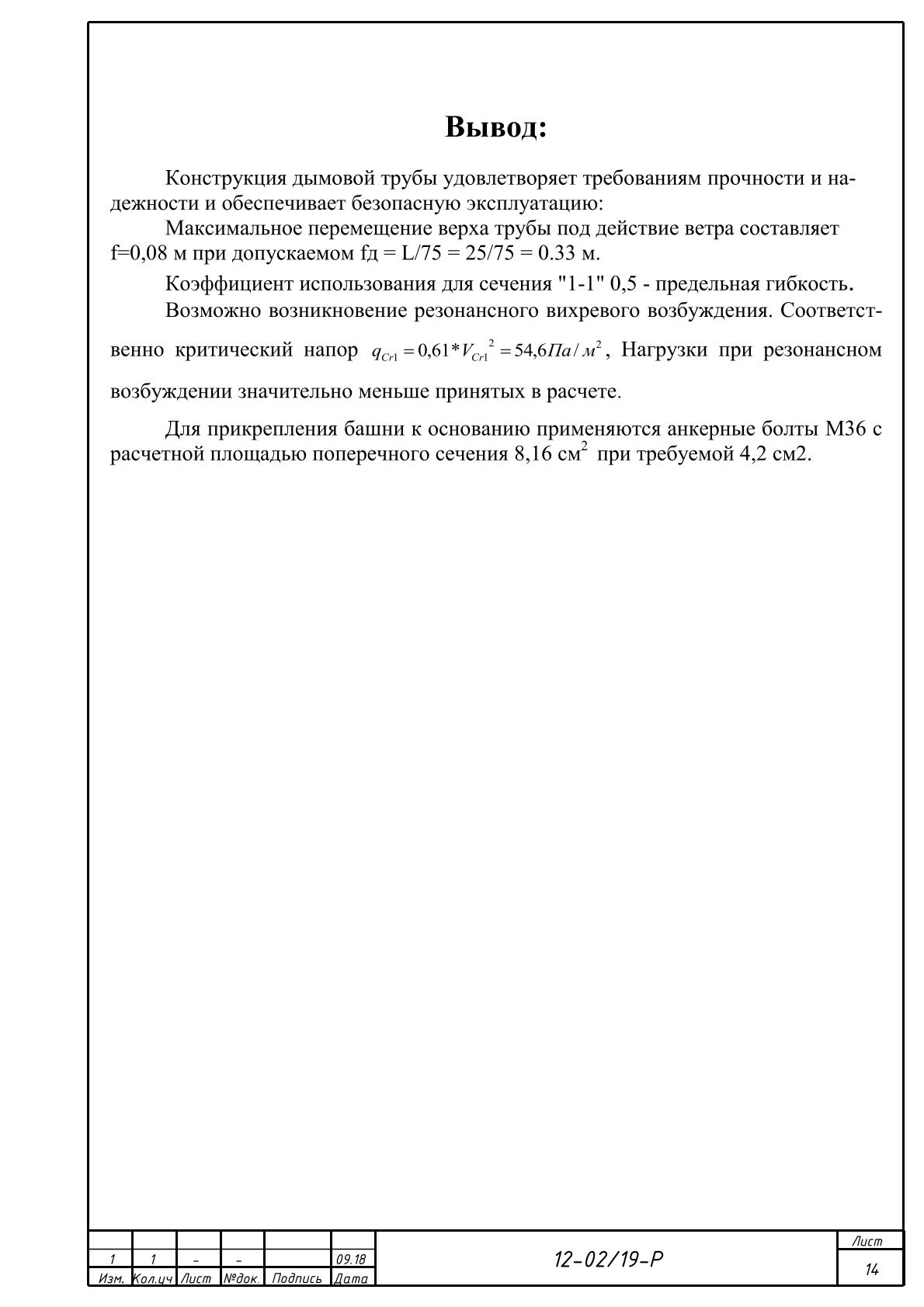 прочностной расчет (10)