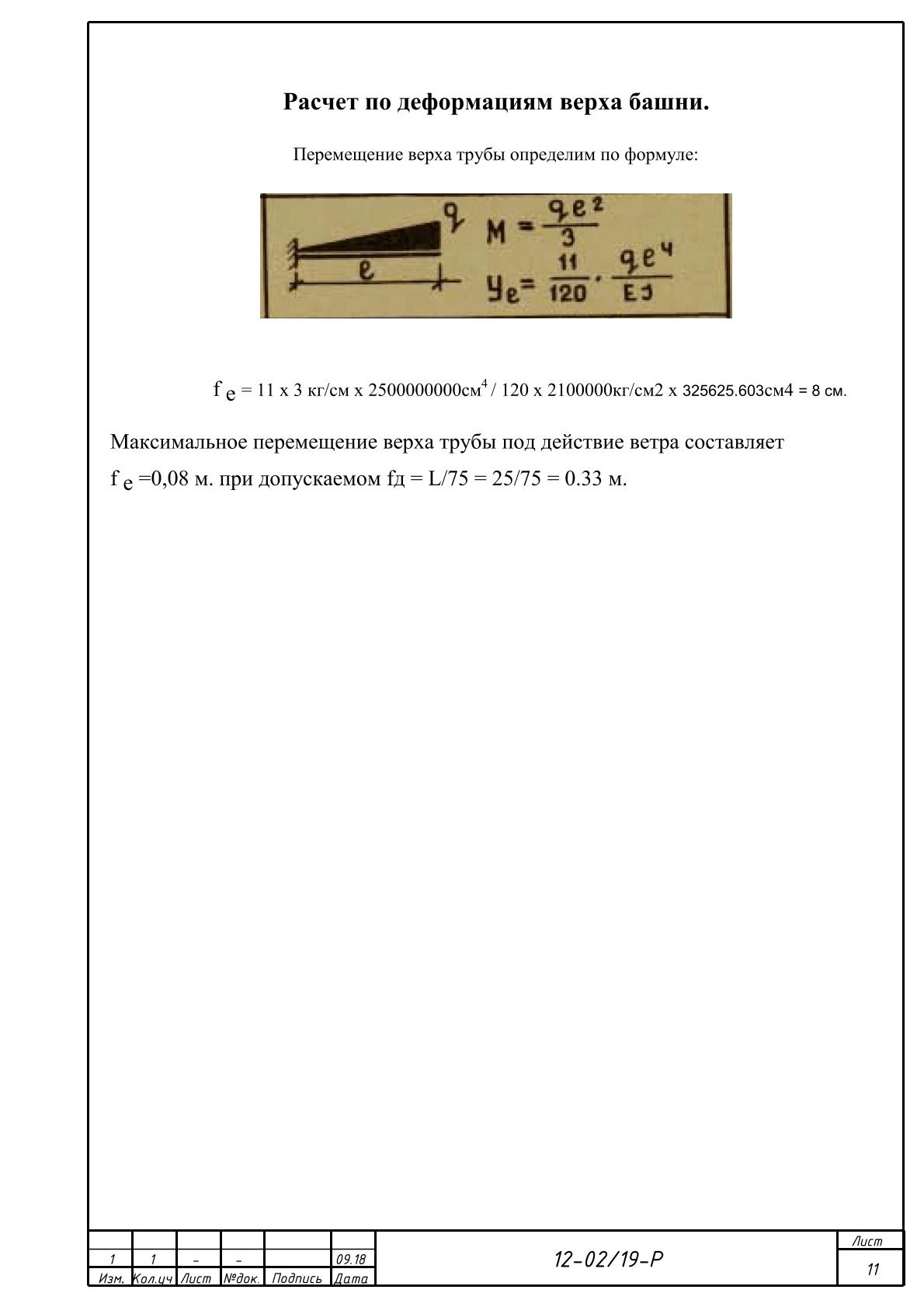 прочностной расчет (7)