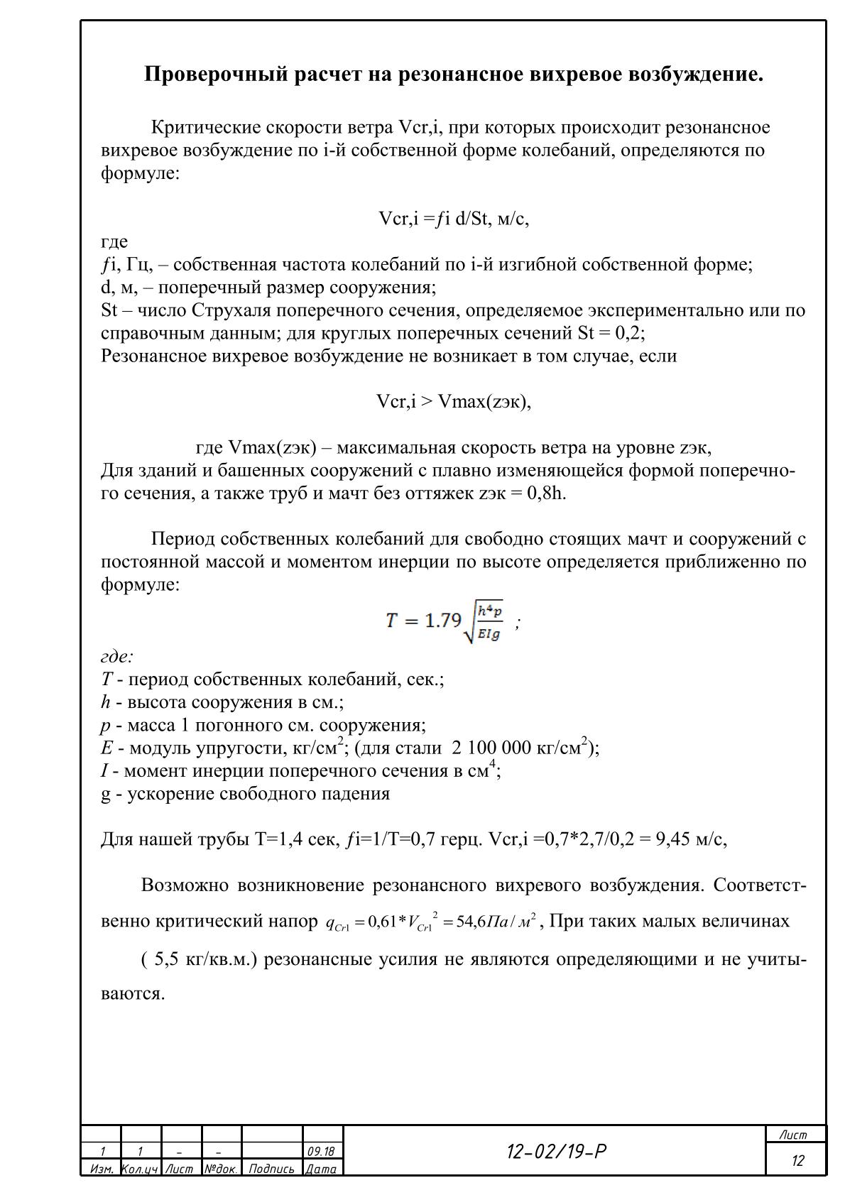 прочностной расчет (8)