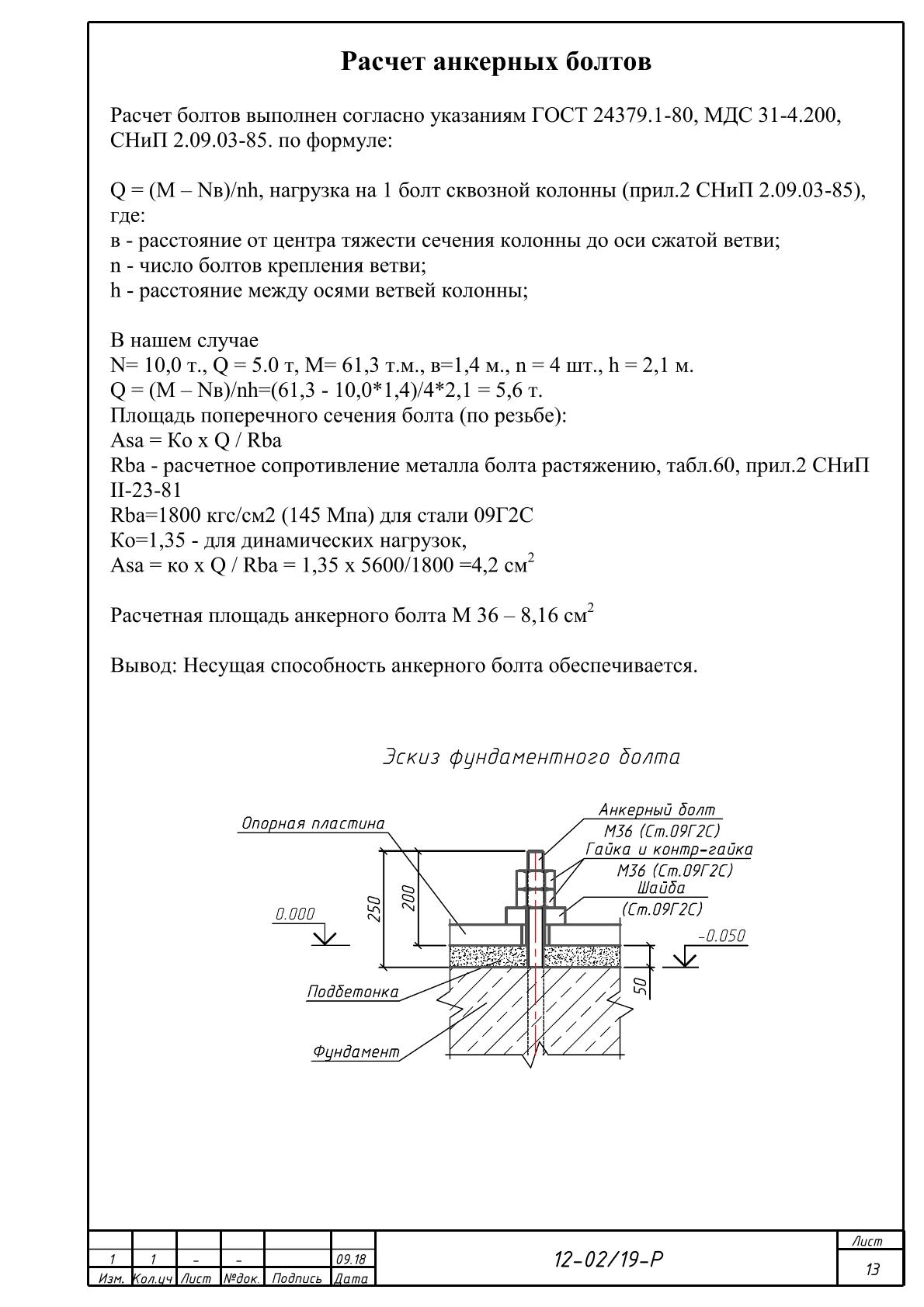 прочностной расчет (9)