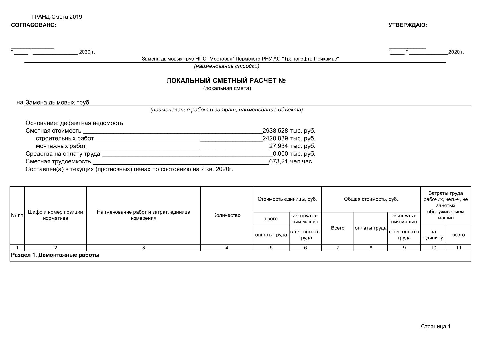 Сметная документация (1)