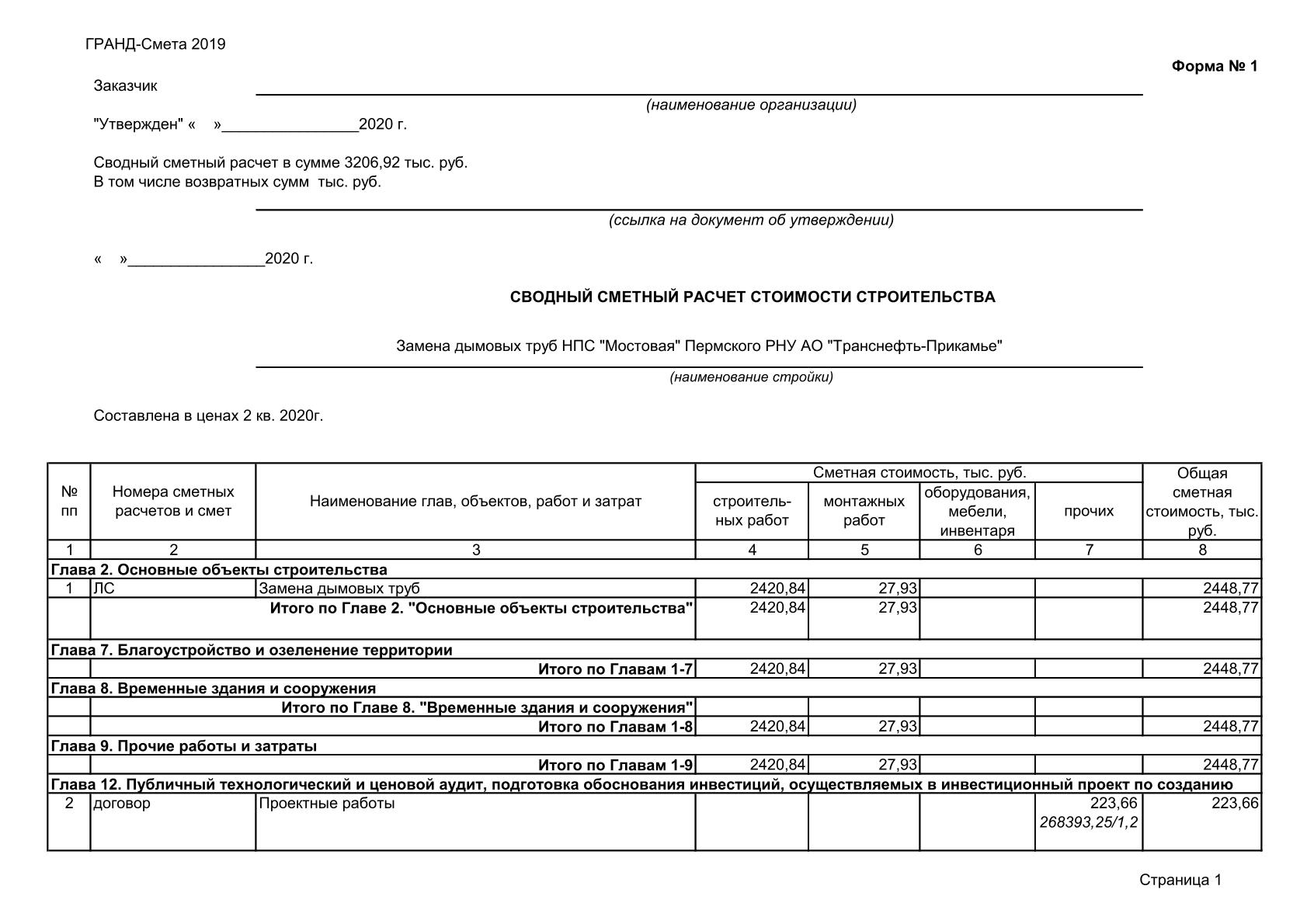 Сметная документация (5)
